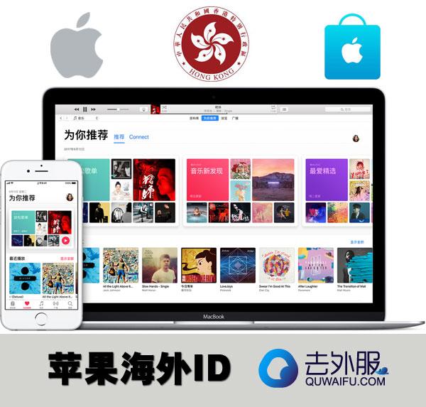 【自动发货】香港苹果ID账号/香港apple ID帐号/香港iTunes ID/iPhonex ipad app store (pubg) 商店下载