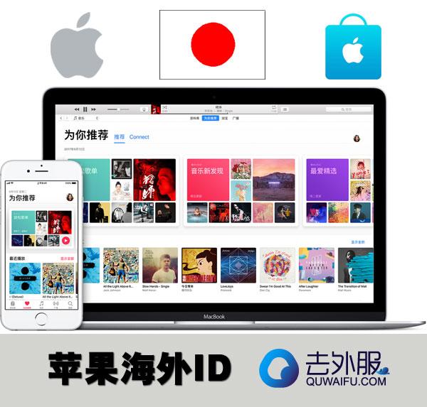 【自动发货】日本苹果ID账号/日本apple ID帐号/日本iTunes ID/iPhone5 6s 7 8p x ipad app store商店下载