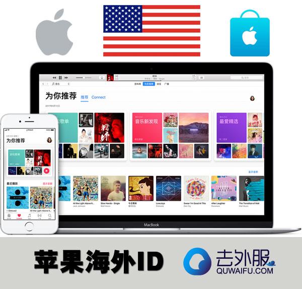 【自动发货】美国苹果ID账号/美国apple ID帐号/美国iTunes ID/iPhone5 6s 7 8p x ipad app store商店下载