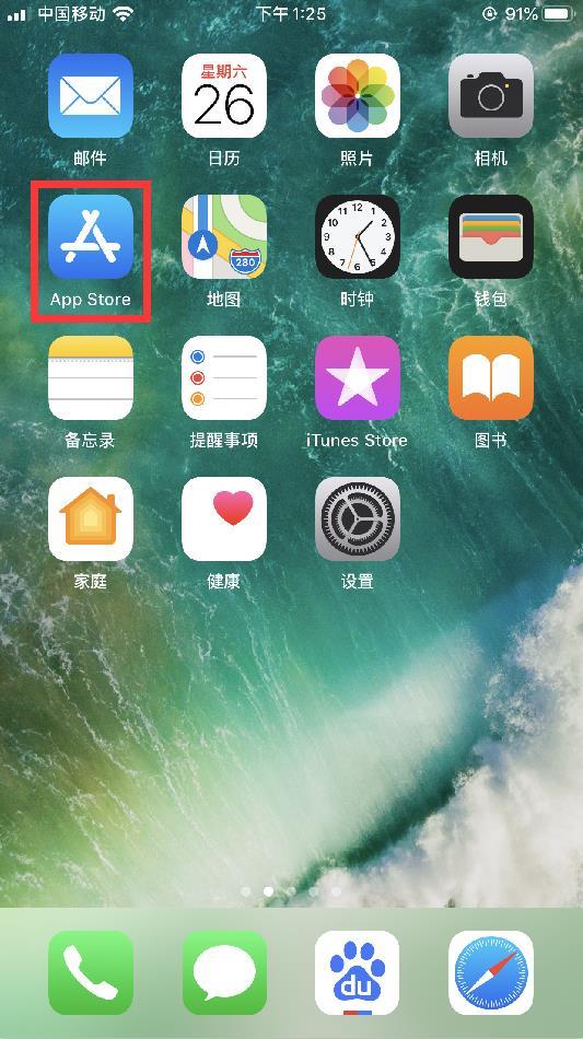 苹果ID切换教程