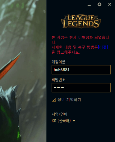 韩服新版30天没登录冻结错误图