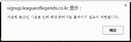 lol韓服ip被限制登錄