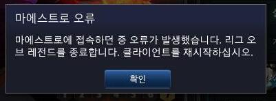 LOL韓服錯誤信息提示