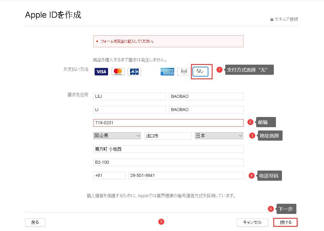 香港苹果ID注册地址填写